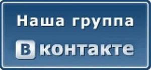 """Мы в """"Контакте"""""""